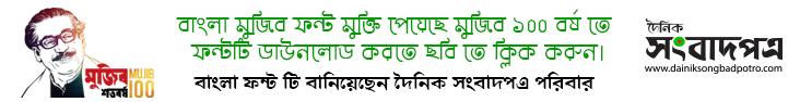 Bangla Mujib Font